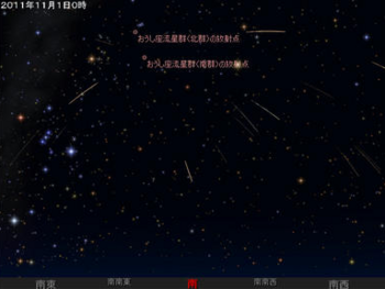 2011年 おうし座流星群 画像.PNG